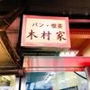 【東京都:築地市場】木村家