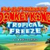 【ゲームUI】「ドンキーコング トロピカルフリーズ」