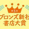 <募集!!>第5回・ブロンズ新社書店大賞