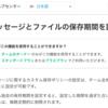 SlackのMessage Retention Policyを設定して古いメッセージ、ファイルを自動削除する