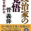 菅義偉総理と菅内閣閣僚の3人が書いた本
