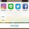 Swift2.2でInstagram,Twitter,Facebookにシェアする方法