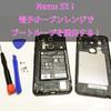 Nexus 5Xのブートループを電子レンジオーブンで一時的に直す方法!【OEMロック解除できない】