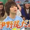 逆転復活セトリ入りしてほしいHey!Say!JUMP未披露曲フェスティバル(?)