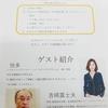 早稲田祭2018 幸福の科学講演会「僕と私の穴場音楽」