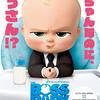 映画「ボス・ベイビー」ネタバレ感想 - ちびっこギャングの家族侵略劇