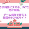 【TOPIK】すきま時間にスマホ、PCからオンラインで解ける過去問。韓国のTOPIKサイトはゲーム感覚で使えます。