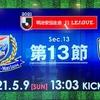 第13節 横浜F・マリノス VS ヴィッセル神戸