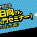 11月3日(木・祝)「作曲少女✕島村楽器」作曲入門セミナー開催!
