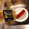 【美味しくない冷凍ウナギ救済!】劇的に美味しいウナギに変身させる方法