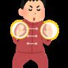 【8/12 日記】気功〜