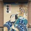粕壁宿でまちかど歴史絵巻を見てみよう!・シャッターアート(1)