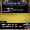 level.372【ウェイト100・黒い霧】第28回闘技場チャレンジカップ初日
