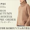 伊勢丹のBPQC 2018 AUTUMN&WINTER PRE ORDER