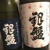 富山県『銀盤 ひやおろし』純米吟醸(富の香)&純米大吟醸(雄町)2種テイスティング!