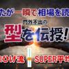 詐欺?「くまひげ流◆SUPER平均足」のガチンコレビュー
