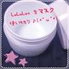 使い切り♡LuLuLun生マスク♡