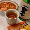 日常:剣菱に花椒入れて飲むと美味い