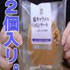 【ふんわり、しっとり、もっちり】塩キャラメルパンケーキ(セブンイレブン)、ロレーヌ産岩塩使用