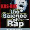 サイエンス・オブ・ラップ the Science of RAP