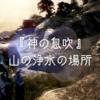 【黒い砂漠】『神の息吹』山の浄水の場所