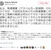 c71さんが武蔵大学・千田有紀教授の2017年11月11日付ツイッター発言について「千田先生の『発達障害発言』関連についての考えたこと」という記事を書かれました。