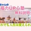幸福力UP心塾・無料説明会のお知らせ