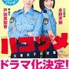 ハコヅメの原作漫画が、3巻で900円!期間限定のお買い得パック!