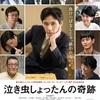 映画『泣き虫しょったんの奇跡』ネタバレあらすじキャスト評価 将棋界実話映画