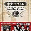 【書評】東大ナゾトレ AnotherVisionからの挑戦状シリーズ