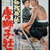 「昭和残侠伝 唐獅子牡丹」 1966