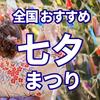 2021年 七夕祭り9選 仙台 平塚 京都 など開催 情報 状況