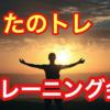 【イベント告知】正しい動きで不調やパーフォーマンスを改善!!たのトレ定期トレーニング会2020/04/05