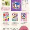 コミックマーケット97…30日(月)南館マ−09b