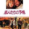「恋人たちの予感」 1989