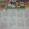 2015年カレンダーお配りしております