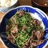 今日の食べ物 牛肉と豆苗炒め