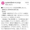 ウインクランベリー近況 2019/6/28