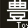 名古屋鉄道(名鉄)再現LED表示 【その19】