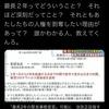 【パヨッター】室井佑月「最長2年ってどういうこと?あたしたちの人権剥奪ガー!」→突っ込み入れたらブロック定期www