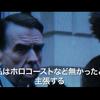 日本版「否定と肯定」- 法廷でたたかわれた南京事件否定論 - 歴史修正主義と夏淑琴裁判