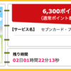 【ハピタス】セブンカード・プラスが期間限定6,300pt(6,300円)にアップ!