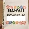 ハワイにセントレアから行くとき準備しておくと良さそうなことまとめ