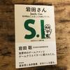 【読書レビュー】「岩田さん 岩田聡はこんなことを話していた。」を読みました