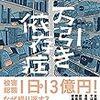 【2322冊目】斉藤章佳『万引き依存症』
