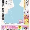 読売ファミリー3月29日号インタビューは 嵐 相葉雅紀さんです