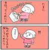 【四コマ2本】スーパーで!公園で!突然変なこと言う~~