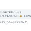 まだみつからないだけでみんなすてきなんだ。by倉野尾成美(Team8)