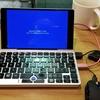 【GPD Pocket】鬼門のWindows Updateを乗り切って一安心?いつもドキドキするのは何故?