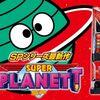 スーパープラネットSP 解析情報